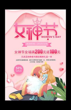 粉色38妇女节女神节活动海报