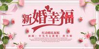 粉色花瓣婚礼背景板