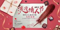 粉色浪漫情人节背景板