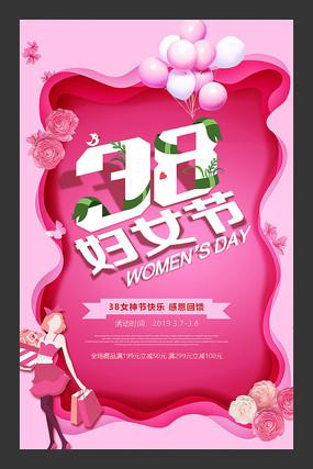 个性38妇女节宣传海报