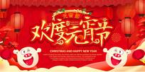 红色喜庆元宵节背景板