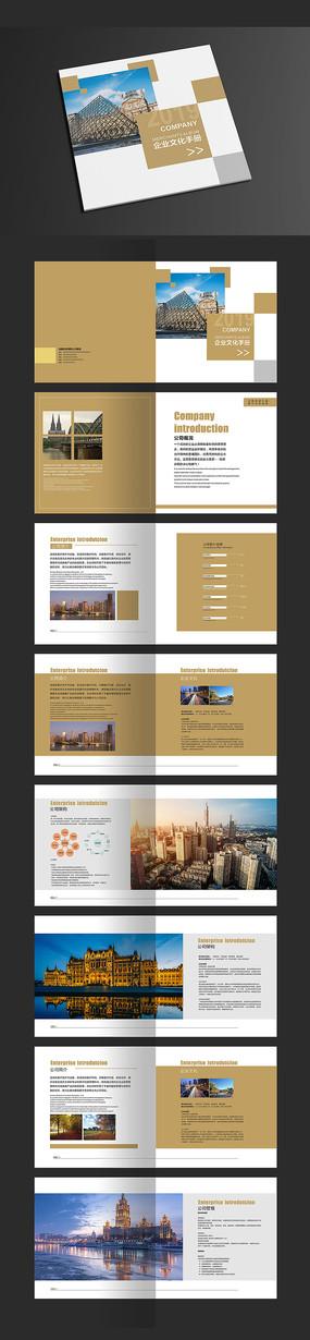 金色商务金融企业画册