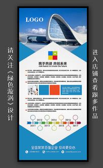 蓝色企业文化展架