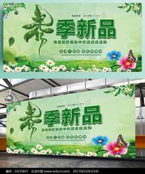 绿色春季新品促销展板