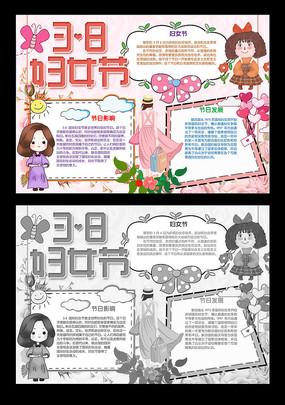 38妇女节小报