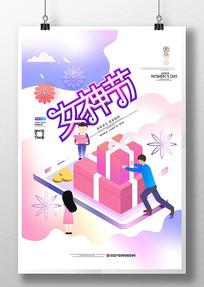 三八妇女节促销海报模板psd