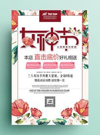 田园浪漫妇女节海报