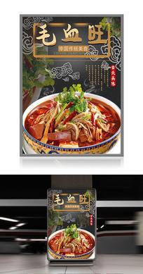 中国传统美食毛血旺创意海报