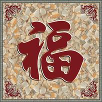 中式福字大理石背景墙