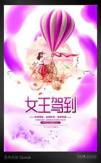紫色梦幻妇女节海报设计