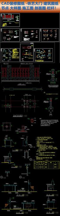 CAD装饰图纸铁艺门建筑图纸