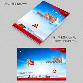 党建宣传册封面