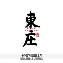 东庄矢量书法字体