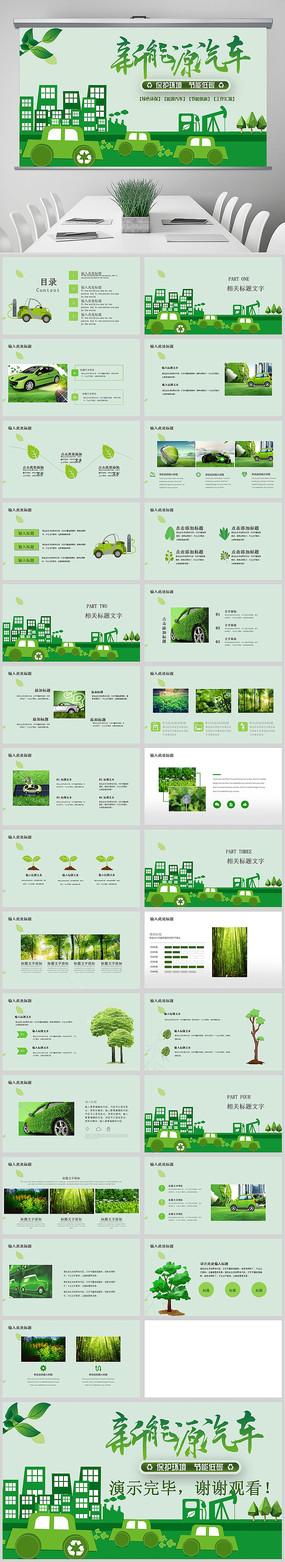 绿色环保新能源汽车PPT模板