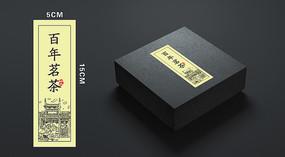 茶标标签设计