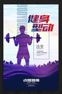 创意健身海报设计