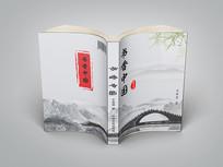读书书籍封面设计