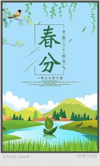 二十四节气之春分海报设计