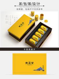 黄金芽茶叶礼盒包装设计