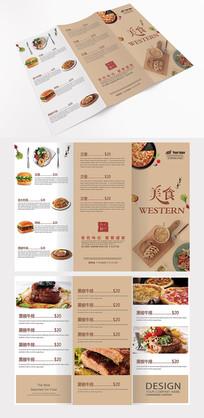 金色创意美食西餐三折页