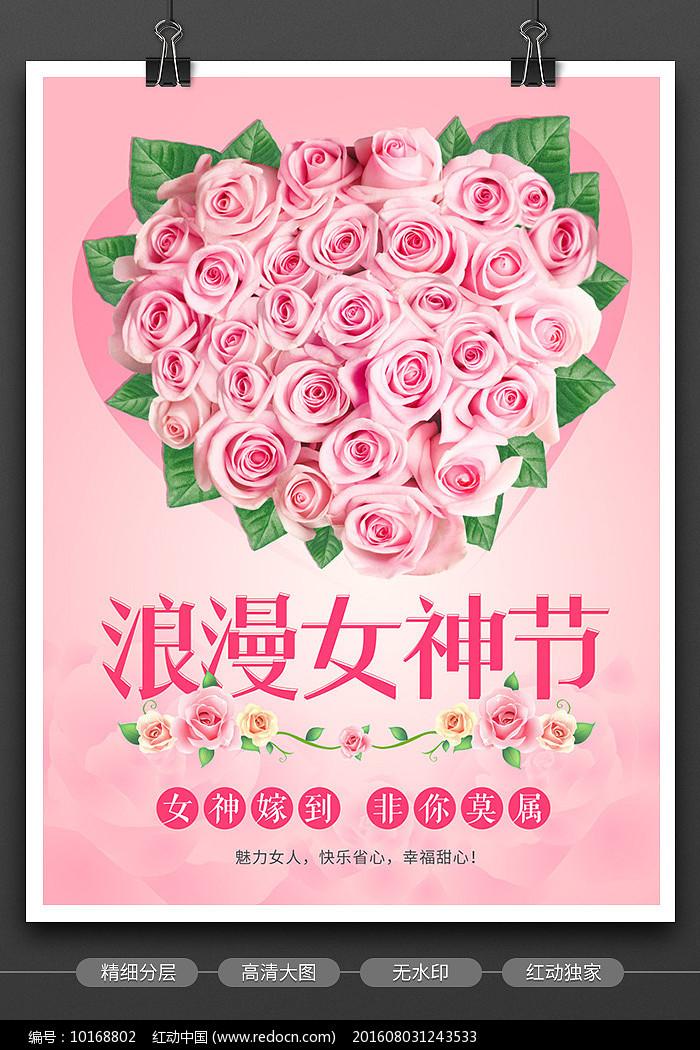浪漫女神节三八妇女节促销海报图片