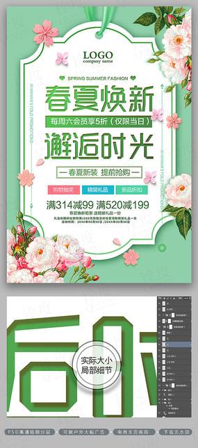 绿色高端时尚春夏焕新促销海报