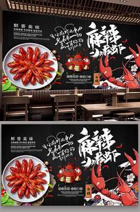 麻辣小龙虾餐饮背景墙