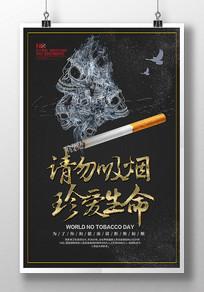 请勿吸烟珍爱生命禁烟广告