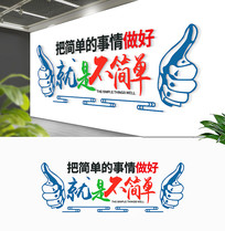 企业校园励志标语文化墙