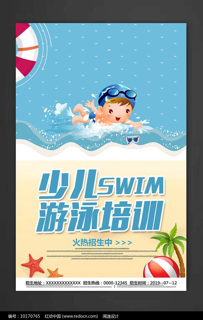 少儿游泳培训宣传海报图片