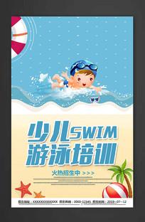 少儿游泳培训宣传海报