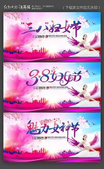 时尚三八妇女节主题活动海报