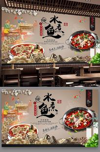 特色水煮鱼餐厅火锅店背景墙