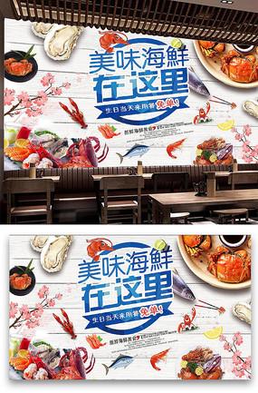 新鲜海味美食海鲜自助餐背景墙