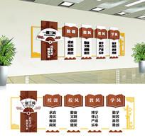 新中式一训三风校园文化墙