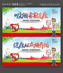 吸烟有害健康禁烟宣传海报