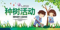 植树活动海报