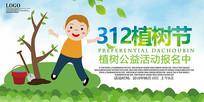 植树节广告海报