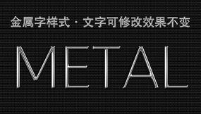 3D特效字金属字体样式