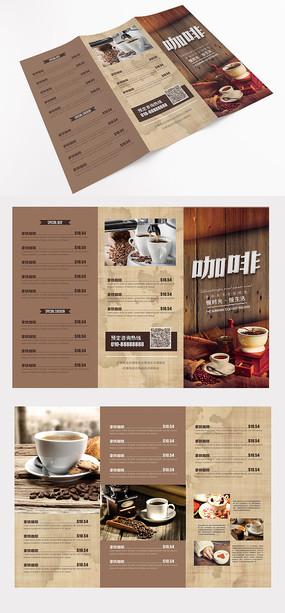 餐饮美食咖啡三折页菜单