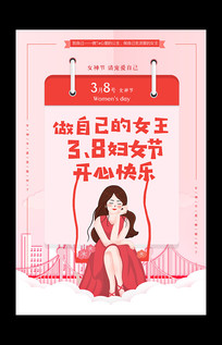创意插画三八妇女节海报