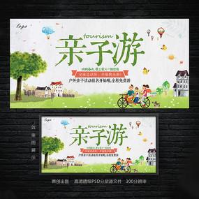 春季亲子游活动海报