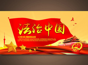 法治中国法制宣传展板