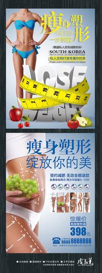 减肥瘦身塑形宣传单