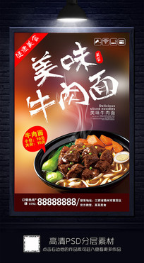 简约美味牛肉面宣传海报·