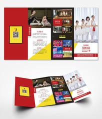 简约舞蹈学校瑜伽管宣传折页
