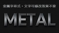 金属立体字炫酷特效字体