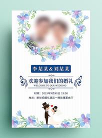 浪漫鲜花婚礼水牌