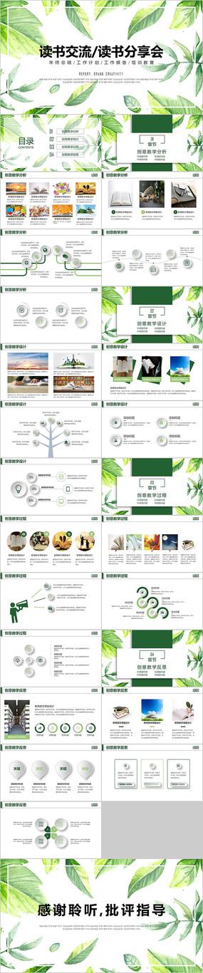绿色手绘树叶读书分享PPT