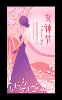 女神节38妇女节海报
